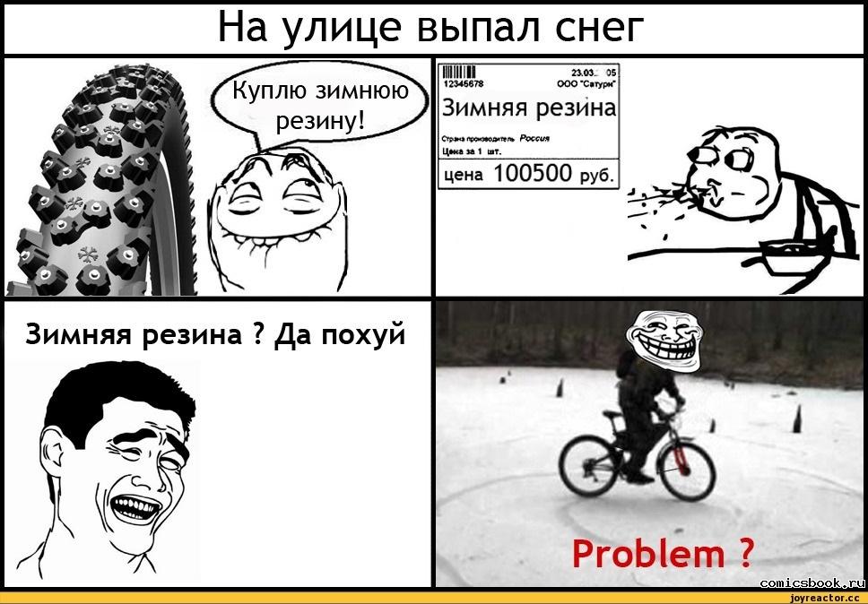 Очень смешные мемы про первый снег 11