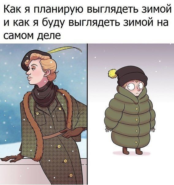 Очень смешные мемы про первый снег 19