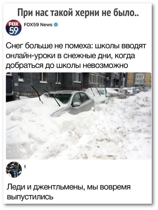 Очень смешные мемы про первый снег 23