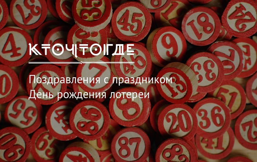 Поздравления с победой в лотереи 01
