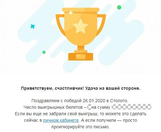 Поздравления с победой в лотереи 04