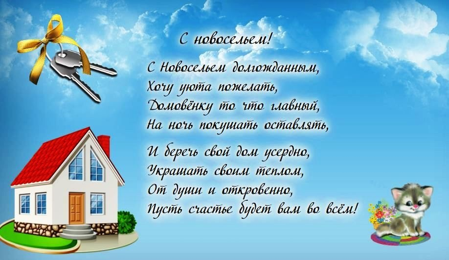 Поздравления с покупкой дома 11