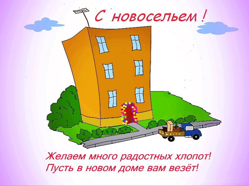 Поздравления с покупкой дома 15