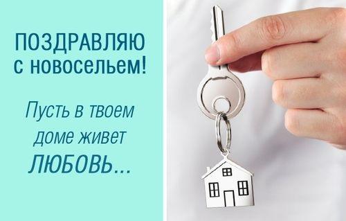 Поздравления с покупкой дома 19