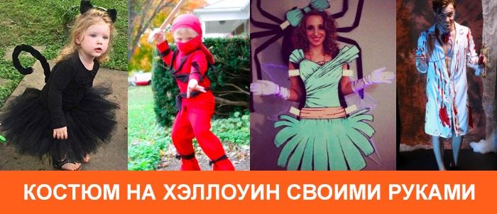 Прикольные идеи костюмов на хэлоуин 12