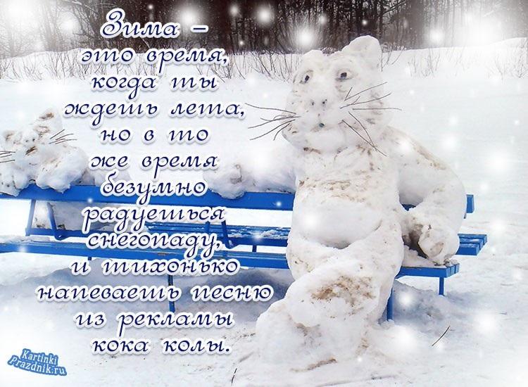 Прикольные картинки про зиму с надписями 01