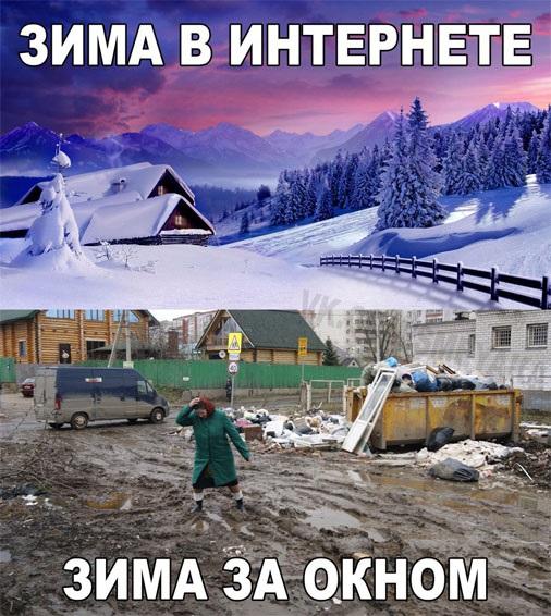 Прикольные картинки про зиму с надписями 06