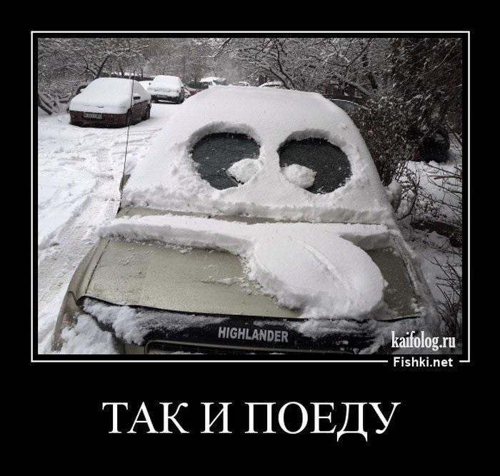 Прикольные картинки про зиму с надписями 13