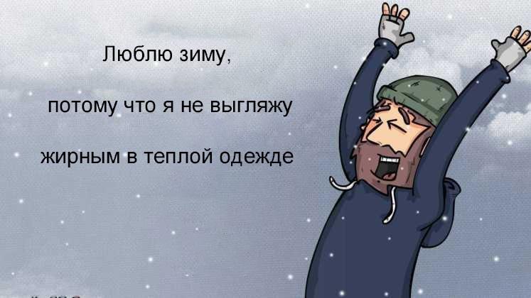 Прикольные картинки про зиму с надписями 21