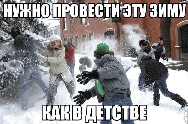Прикольные картинки про зиму с надписями 27