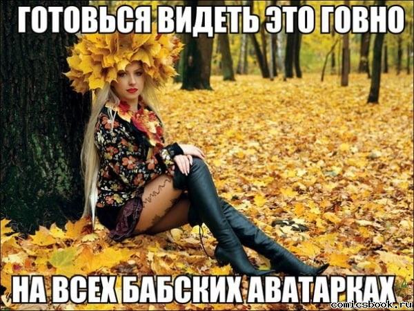 Прикольные картинки про осень с надписями 02