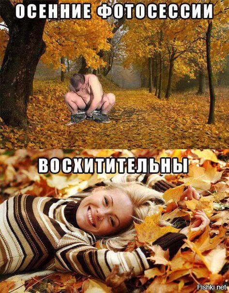 Прикольные картинки про осень с надписями 03