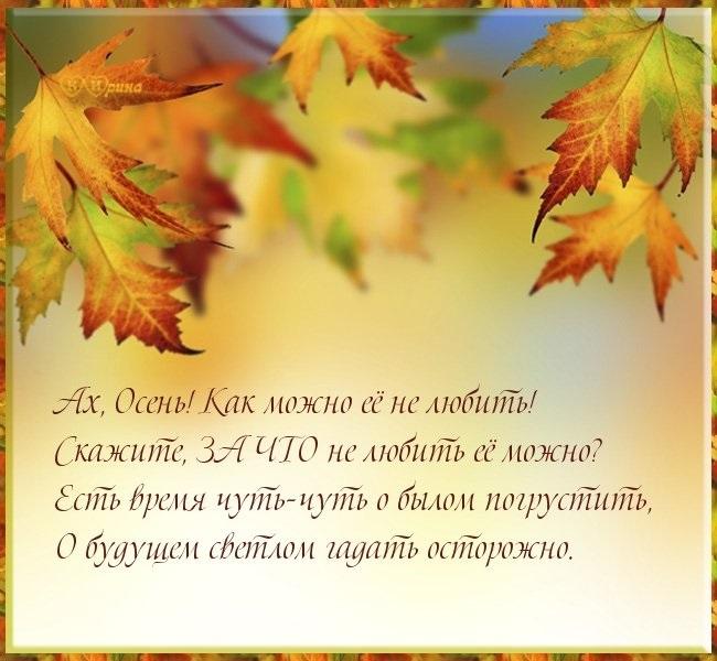 Прикольные картинки про осень с надписями 05
