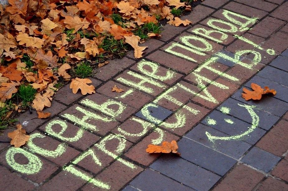 Прикольные картинки про осень с надписями 14