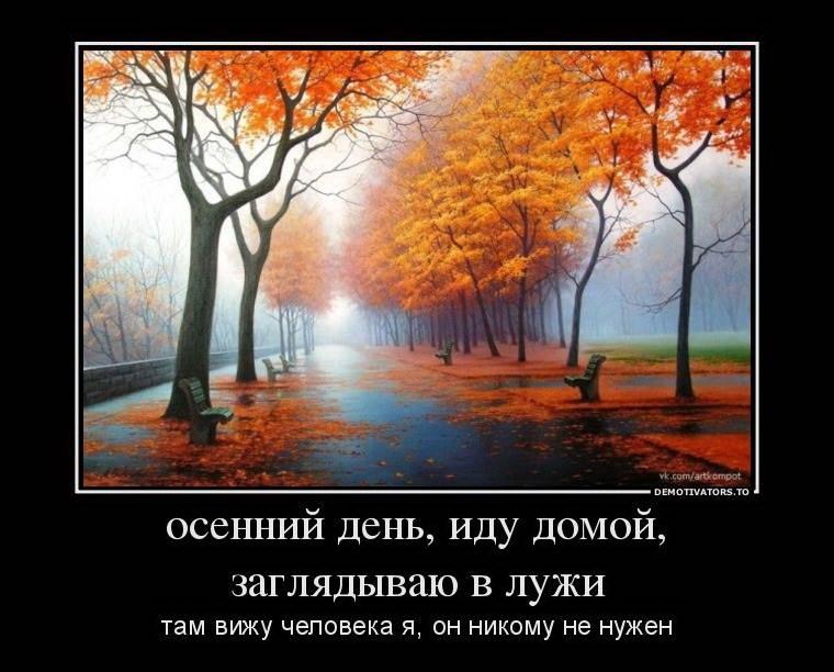Прикольные картинки про осень с надписями 16
