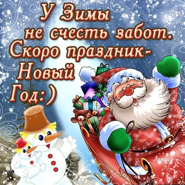 Прикольные открытки новый год уже в пути 01