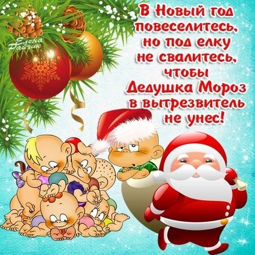 Прикольные открытки про новый год с надписями 03