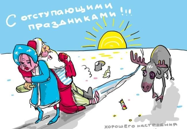 Прикольные открытки про новый год с надписями 07