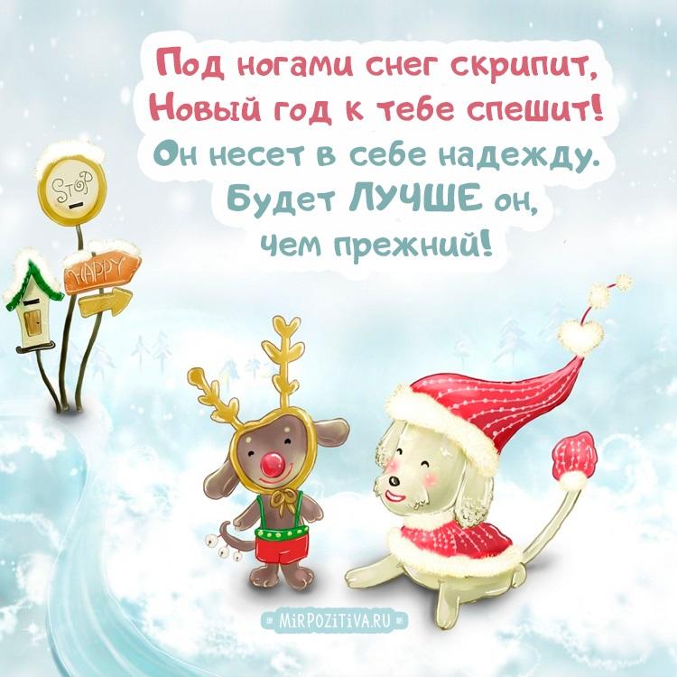 Прикольные открытки про новый год с надписями 09