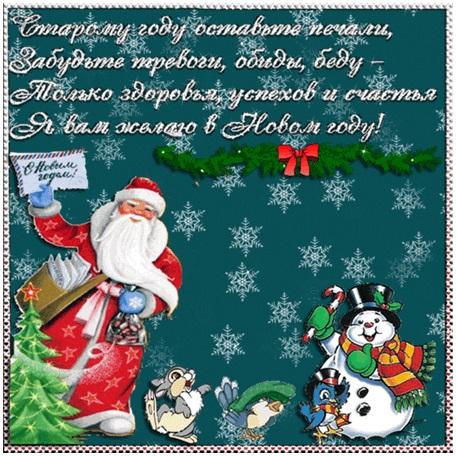 Прикольные открытки про новый год с надписями 10
