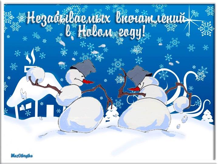 Прикольные открытки про новый год с надписями 12