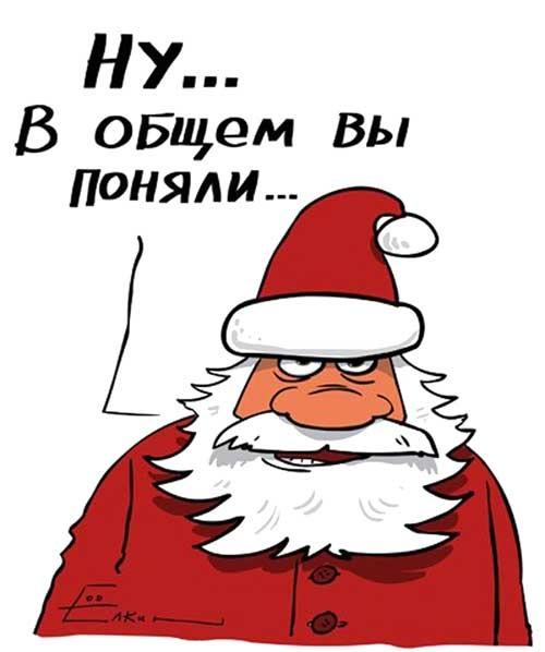 Прикольные открытки про новый год с надписями 14