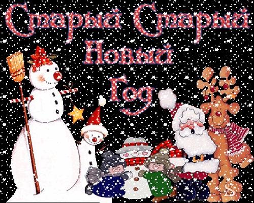 Прикольные открытки про новый год с надписями 16