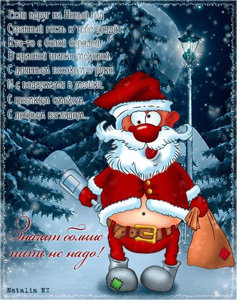 Прикольные открытки про новый год с надписями 21