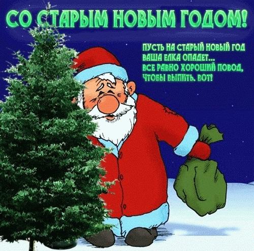 Прикольные открытки про новый год с надписями 29