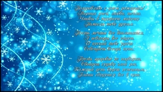 Скачать зимние поздравления с днем рождения 05
