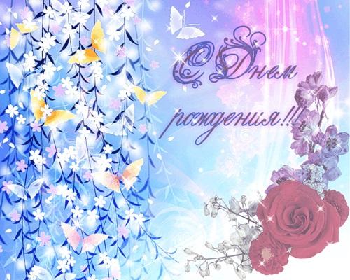 Скачать зимние поздравления с днем рождения 08
