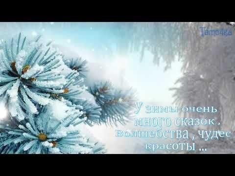 Скачать зимние поздравления с днем рождения 11