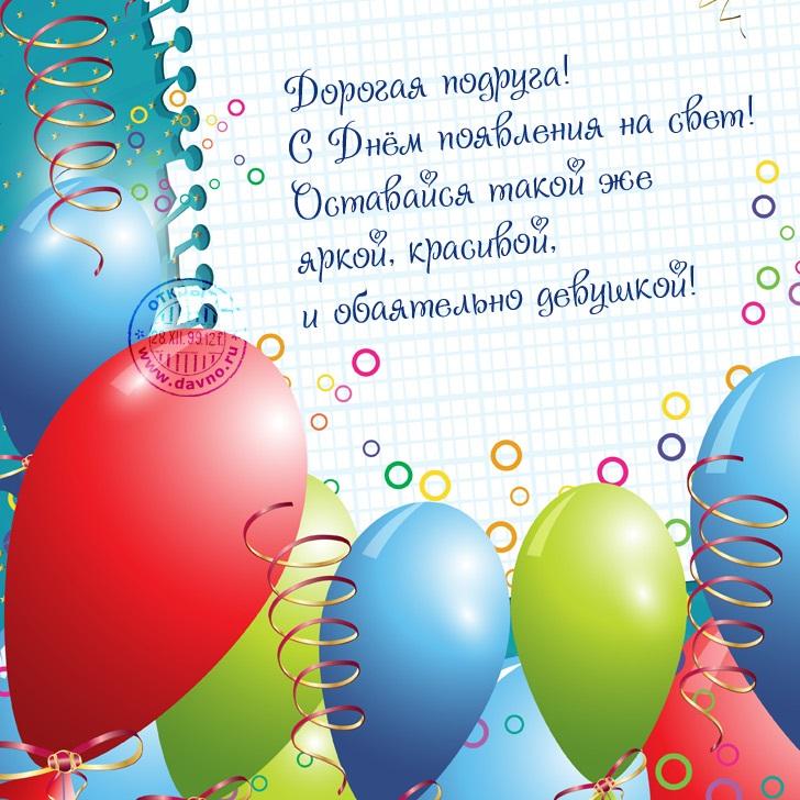 Скачать зимние поздравления с днем рождения 14