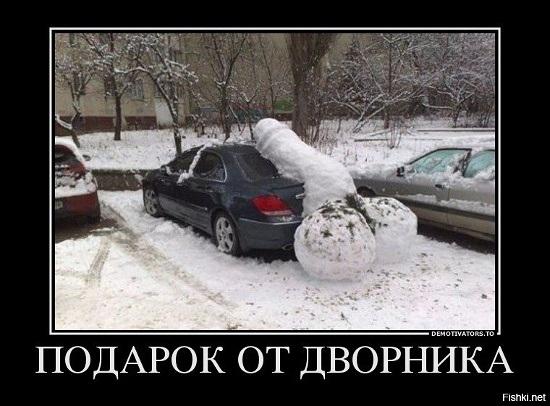 Смешные картинки приколы про первый снег 01