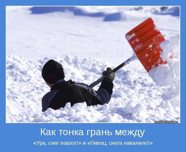 Смешные картинки приколы про первый снег 05