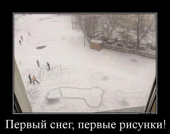 Смешные картинки приколы про первый снег 10