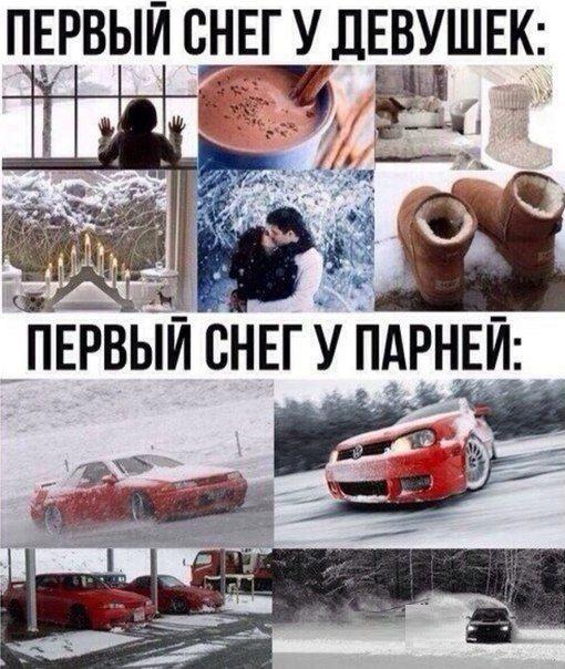 Смешные картинки приколы про первый снег 17