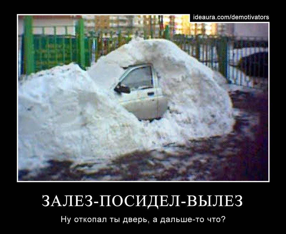 Смешные картинки приколы про первый снег 21