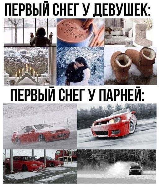 Смешные картинки с первым снегом 11