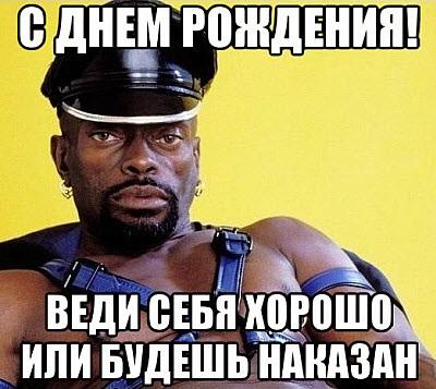 Смешные мемы про день рождения в новый год 09