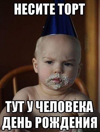 Смешные мемы про день рождения в новый год 23