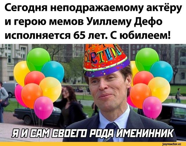 Смешные мемы про день рождения в новый год 27