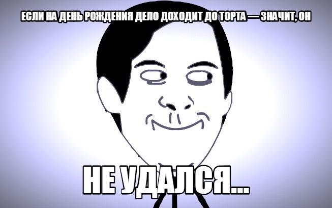 Смешные мемы про день рождения осенью 02