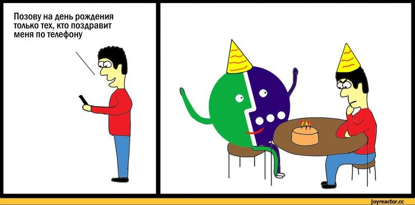 Смешные мемы про день рождения осенью 03