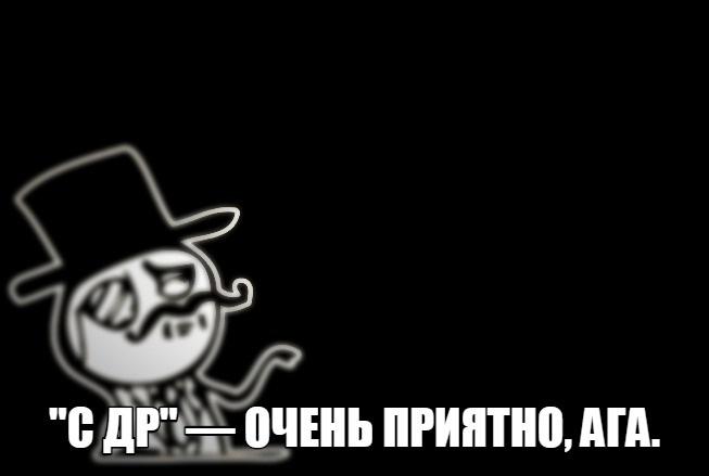 Смешные мемы про день рождения осенью 09
