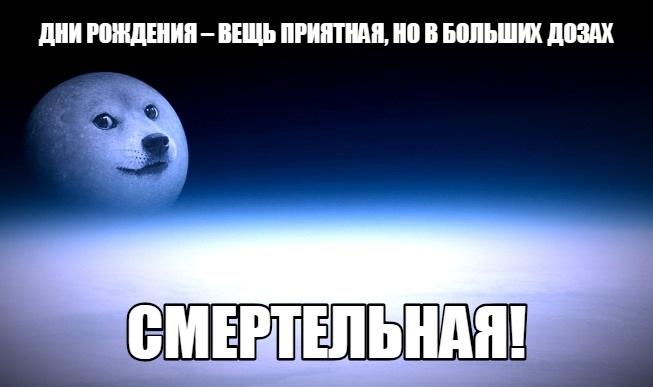 Смешные мемы про день рождения осенью 17