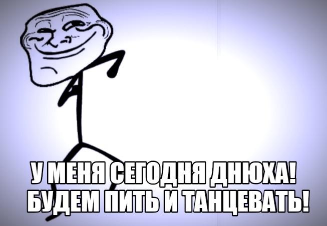 Смешные мемы про день рождения осенью 24