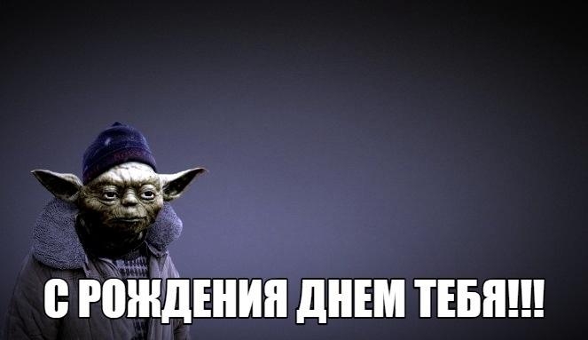 Смешные мемы про день рождения осенью 26