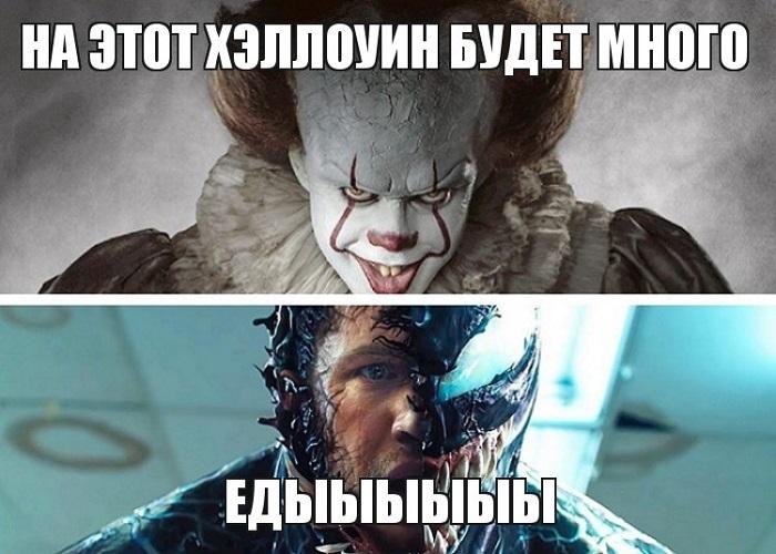 Смешные мемы про хэлоуин 05