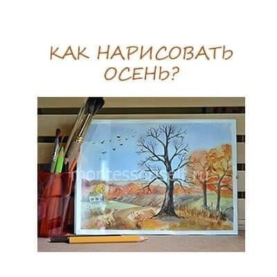 Что можно нарисовать на тему Осень в деревне 24